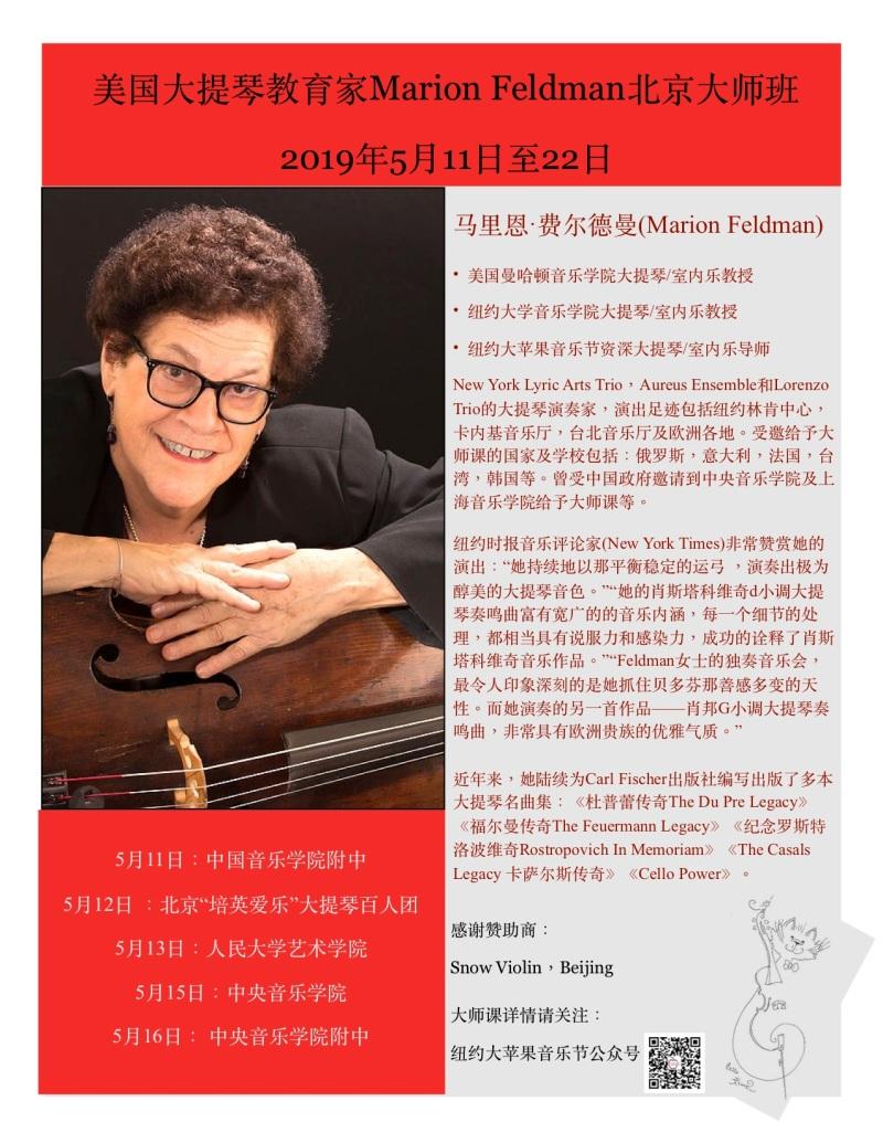 Marion Feldman poster